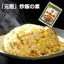 炒飯の素 36g(6g×6袋)家庭用 調味料 チャーハンの素 中華 元祖 日本初 あみ印