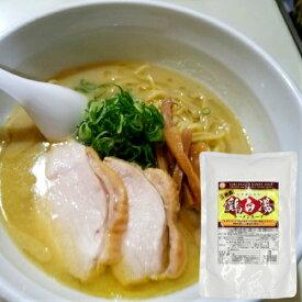 【ポイント10倍】【お買い物マラソン】二代目 鶏白湯ラーメンスープ 1kg 業務用 鶏白湯スープ 調味料 中華 ラーメンスープの素 あみ印