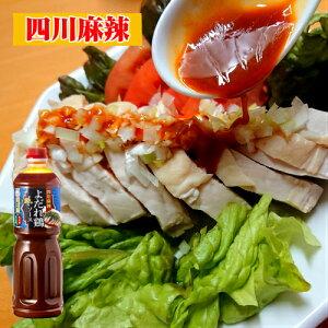 四川麻辣 よだれ鶏ソース 1L 業務用 調味料 料理の素 中華 麻辣 マーラー あみ印