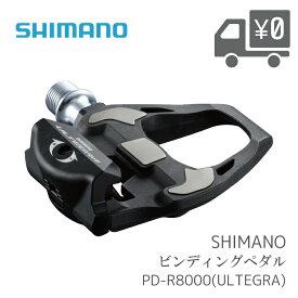 【送料無料】【在庫有】【即日発送】 ペダル SHIMANO [ シマノ ] ULTEGRA SPD-SLペダル PD-R8000 適合クリート付属 [ SM-SH11 付属 ] PD R8000 アルテグラ R8000シリーズ 沖縄県送料別途