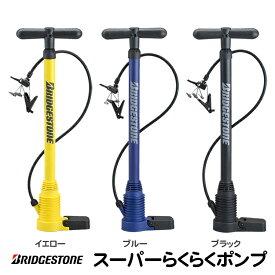 【ポンプ 空気入れ】スーパーらくらくポンプ3 PM-BST3 ブリヂストン自転車・ボール・浮き輪空気入れ 英式(トンボ口金) 米式対応口金