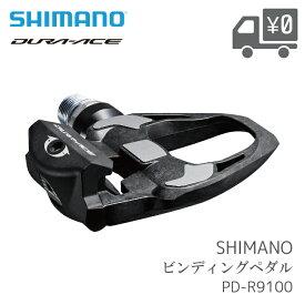 【あす楽】【送料無料】【即日発送】 ペダル SHIMANO [ シマノ ] DURA-ACE SPD-SLペダル PD-R9100 適合クリート付属 [ SM-SH12 付属 ] PD R9100 デュラエース R9100シリーズ