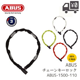 【送料無料】ABUS アバス LOCK CHAIN COMBINATIONS ロックチェーンコンビネーション ABUS-1500-110 沖縄県送料別途