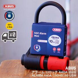 【送料無料】【即日発送】 鍵 ABUS [ アバス ] アラーム Uロック 440A mini アブス ALARM 440A 150HB160 USH MINI