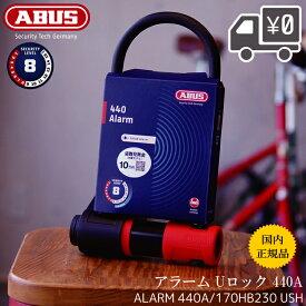 【送料無料】鍵 ABUS [ アバス ] アラーム Uロック 440A アブス ALARM 440A 170HB230 USH
