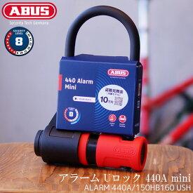 【最大\1,000offクーポン配布中】【送料無料】【即日発送】 鍵 ABUS [ アバス ] アラーム Uロック 440A mini アブス ALARM 440A 150HB160 USH MINI