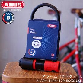 【最大\1,000offクーポン配布中】【送料無料】鍵 ABUS [ アバス ] アラーム Uロック 440A アブス ALARM 440A 170HB230 USH