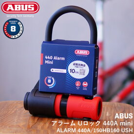 鍵 ABUS [ アバス ] アラーム Uロック 440A mini アブス ALARM 440A 150HB160 USH MINI