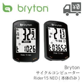 【送料無料】【即日発送】 GPS サイクルコンピューター BRYTON [ ブライトン ] Rider 15 NEO E [ ライダー 15 ネオ E ] 本体のみ 国内正規品 ワイヤレス