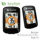 【最大1000円OFFクーポン配布中】【送料無料】【即日発送】 GPS サイクルコンピューター BRYTON [ ブライトン ] Rider 15E [ ライダー …