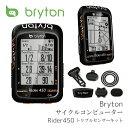 【送料無料】【即日発送】 GPS サイクルコンピューター BRYTON [ ブライトン ] Rider 450T [ ライダー 450 T ] トリプルセンサーキット…