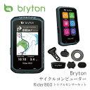 【最大1000円OFFクーポン配布中】【送料無料】【即日発送】 GPS サイクルコンピューター BRYTON [ ブライトン ] Rider 860T [ ライダー…