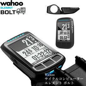 【送料無料】 GPS サイクルコンピューター WAHOO [ ワフー ] ELEMNT BOLT [ エレメントボルト ]【 国内正規品 】WFCC3