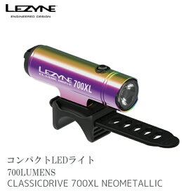 【最大\1,000offクーポン配布中】【送料無料】LEDライト 限定カラー LEZYNE [ レザイン ] CLASSIC DRIVE 700XL 700ルーメン USB LED LIGHTS シンプルシングルLEDライト 防水 沖縄県送料別途