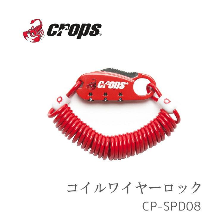 [送料無料] CP-SPD08 Crops クロップス コイルケーブル 【Q3 キュースリー】 自転車 ワイヤーロック 鍵 ゆうパケットで 送料無料 [1個まで] メール便発送