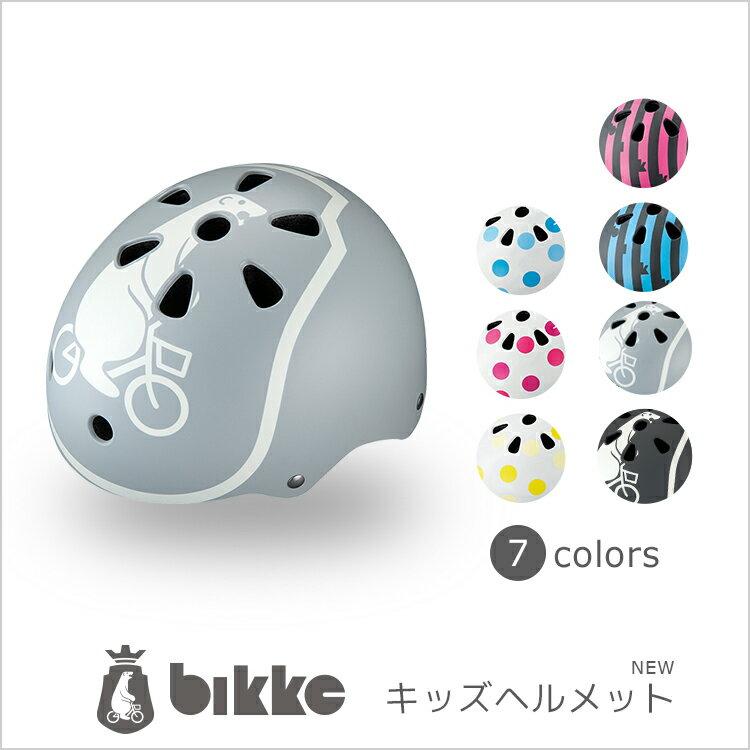 【自転車 ヘルメット】NEW★bikkeキッズヘルメット CHBH4652 キッズ用自転車ヘルメット サイズ46-52cm BRIDGESTONE ビッケ ブリヂストン 子ども 子供 キッズ ジュニア 1歳以上