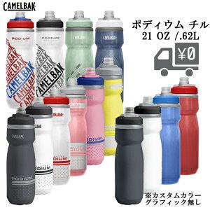 自転車 ボトル ポディウムチル 620ML V5 [ CAMELBAK ]キャメルバック 自転車用 ドリンク サイクルボトル 水筒 スクイズボトル