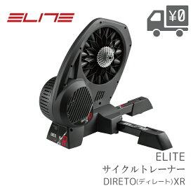 【送料無料】ELITE ( エリート ) ホームトレーナー DIRETO XR ( ディレート エックス アール ) スマートトレーナー ダイレクトドライブ式 ローラー台