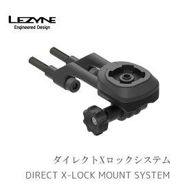 【最大\1,000offクーポン配布中】【送料無料】LEZYNE DIRECT X-LOCK MOUNT/ダイレクトXロックシステム 黒 ブラック レザインGPS X-ロックマウント・GoProマウント互換 取付金具付属 レザイン 沖縄県送料別途