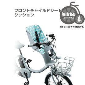 【シートクッション】FBIK-K ビッケ専用シートクッションbikkeあと付け用フロントチャイルドシート(FCS-BIK/FCS-BIK2)専用
