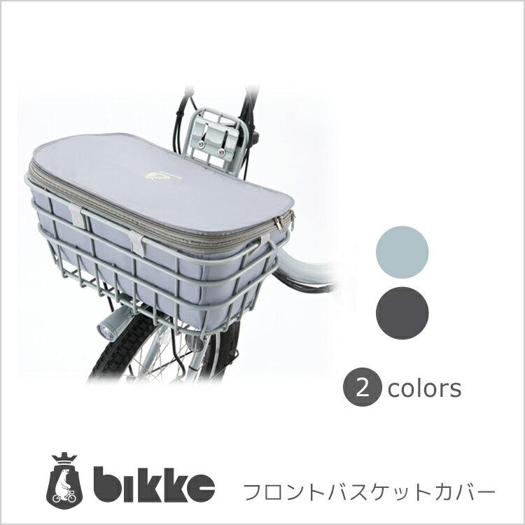 ファスナー式 bikke2e・bikke2b・bikkeモブ・bikkeおおきいバスケット専用フロントバスケットカバー ブリヂストン FBC-BIK 自転車前カゴホコリよけや盗難防止に