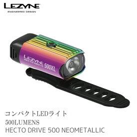 【最大\1,000offクーポン配布中】【送料無料】LEDライト 限定カラー LEZYNE [ レザイン ] HECTO-DRIVE-500XL 500ルーメン USB LED LIGHTS 自転車 ライト 防水 沖縄県送料別途