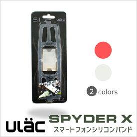【最大\1,000offクーポン配布中】ゆうパケットで送料無料 [1個まで]スマートフォンシリコンバンド SPYDER X ULAC/ユーラック H1 伸縮性抜群!色々なサイズのスマホに対応 自転車 おしゃれ ツール アクセサリーホルダー
