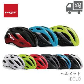 【送料無料】自転車 ヘルメット MET IDOLO [メット イドロ] JCF公認 ロード エントリーモデル 沖縄県送料別途
