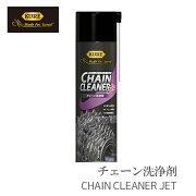 KURE-CHAIN-CLEANER-JETkuremodeforspeed呉工業