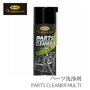 KURE-PARTS-CLEANER-MULTIkuremodeforspeed呉工業