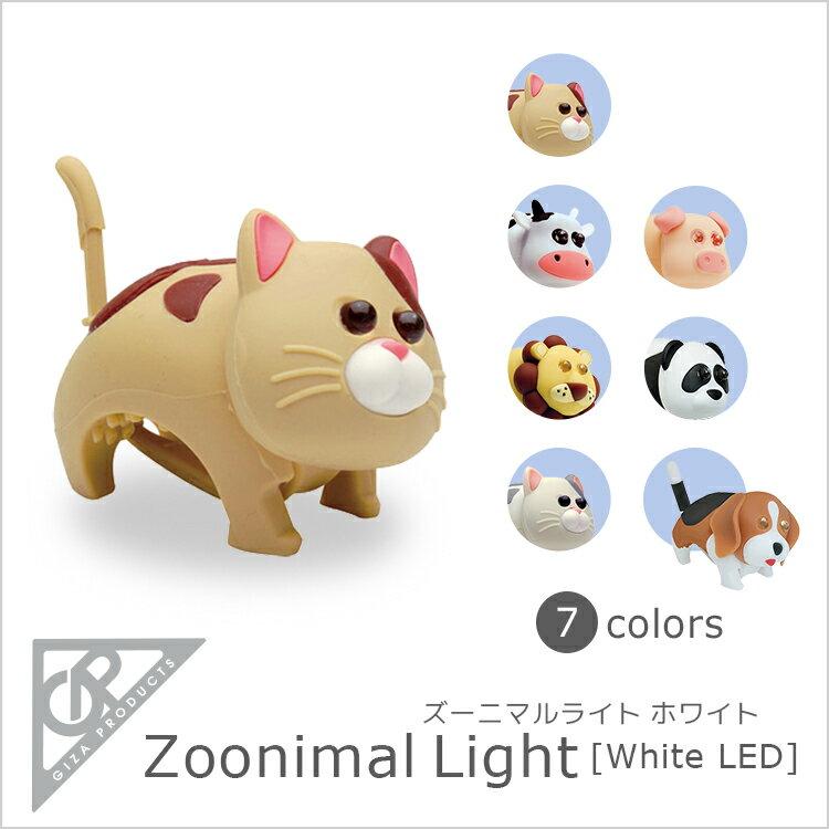ズーニマルライト ホワイトLED【LPF10500_10506】LEDライト Zoonimal Light WHITE LED/GIZAプロダクツ 自転車用ライト ズーニマル