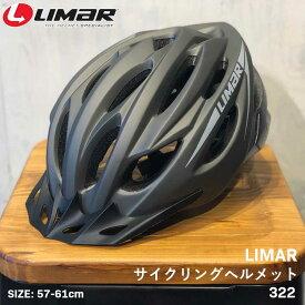 【最大\1,000offクーポン配布中】【送料無料】ヘルメット LIMAR [ リマール ] サイクリングヘルメット LIMAR 322 沖縄県送料別途
