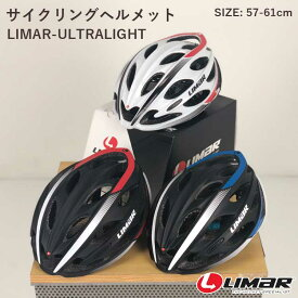 【最大\1,000offクーポン配布中】【送料無料】ヘルメット LIMAR [ リマール ] サイクリングヘルメット LIMAR ULTRALIGHT+