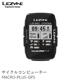 【送料無料】LEZYNE サイクルコンピュータ MACRO-PLUS-GPS サイコン GPS ナビゲーション レザイン