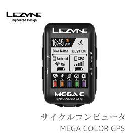 【送料無料】LEZYNE サイクルコンピュータ MEGA COLOR GPS 黒 ブラック サイコン GPS ナビゲーション レザイン
