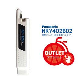【中古】【バッテリー】[アウトレット/開封済・メーカー箱なし]送料無料 サンヨー電動自転車用 バッテリー [NKY402B02] ニッケル水素 バッテリー24V-3.5Ah (三洋品番CY-EB35W・CY-EB31・CY-PE31・CY-PE30・CY-J30・CY-N30互換)