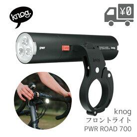 【送料無料】【即日発送】 ライト Knog ノグ PWR ROAD ( パワーロード ) フロント 自転車 LEDライト PWR ROAD モバイルバッテリー 700ルーメン 沖縄県送料別途