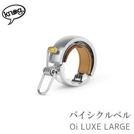【送料無料】Knog ノグ Oi BICYCLE BELL LUXE バイシクルベル ラージ OI-LUXE-LARGE 沖縄県送料別途