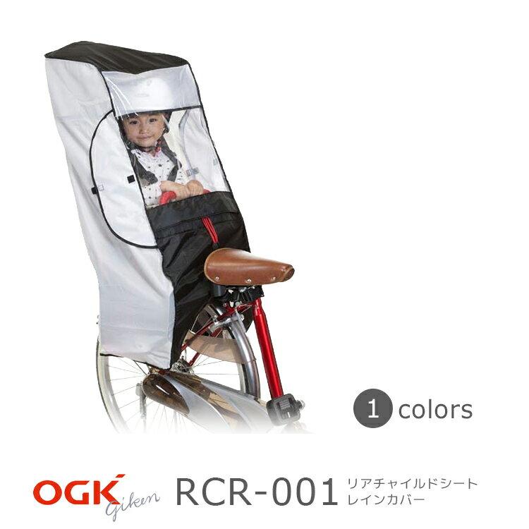 【送料無料】OGK RCR-001 『後ろ用』 ヘッドレスト付後ろ子供のせ用風防レインカバー 自転車リアチャイルドシート子供乗せレインカバー【北海道・沖縄・離島送料別途】
