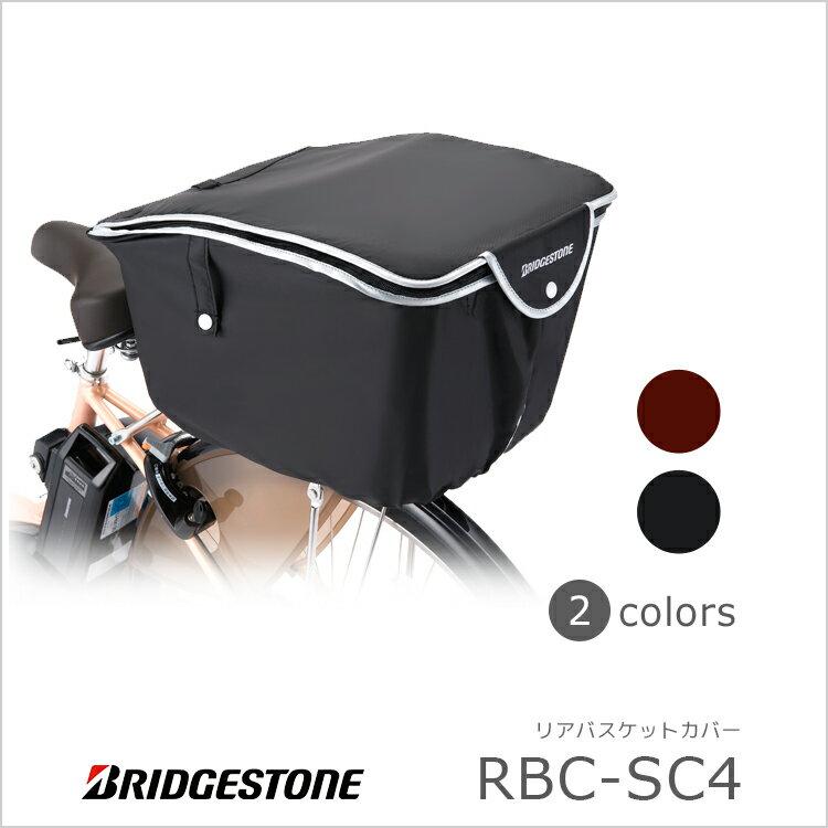 【ファスナー式】リアバスケットカバー ブリヂストンRBC-SC4 自転車後ろカゴホコリ等防止に BRIDGESTONE