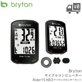 【最大1000円オフクーポン配布中】【送料無料】【即日発送】 GPS サイクルコンピューター BRYTON [ ブライトン ] Rider 15 NEO C [ ライダー 15 ネオ C ] ケイデンスセンサーキット 国内正規品 ワイヤレス