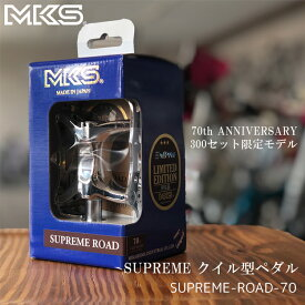MKS 三ヶ島 SUPREMEクイル型ペダル【SUPREME ROAD 70thANNIVERSARY LIMITED EDITION】SUPREME-ROAD-70