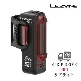 【送料無料】【即日発送】ライト LEZYNE レザイン STRIP PRO DRIVE REAR 300ルーメン ( ストリップ プロ ドライブ リア ) リア 自転車 ライト 自動点滅 沖縄県送料別途