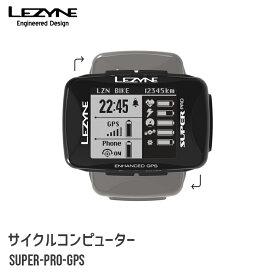 【送料無料】LEZYNE サイクルコンピュータ SUPER-PRO-GPS サイコン GPS ナビゲーション レザイン
