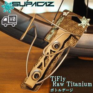 ボトルケージ SUPACAZ 【スパカズ】軽量チタン製 チタンカラー Ti FLY RAW TITANIUM