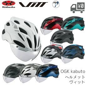 【最大1000円オフクーポン配布中】【送料無料】【即日発送】自転車 ヘルメット OGK Kabuto [ オージーケーカブト ] VITT ヴィット OGKカブト (ビット) シールド 付属 モデル