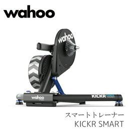 【送料無料】【在庫有】【即日出荷】キッカー スマート バイク トレーナー 18 wahoo KICKR SMAR WFBKTR118