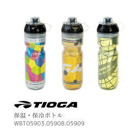 【最大\1,000offクーポン配布中】保冷・保温 サーモボトル WBT05903 WBT05907 WBT05909 TIOGA