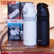 THERMOS真空断熱ケータイマグ(FJF-580)サーモス
