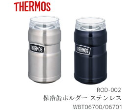 【送料無料・あす楽対応】ボトル THERMOS [ サーモス ] 真空断熱保冷/保温缶ホルダー [ ROD-002 ] サーモス ドリンクホルダー 水筒 沖縄県送料別途 WBT06700 / WBT06701